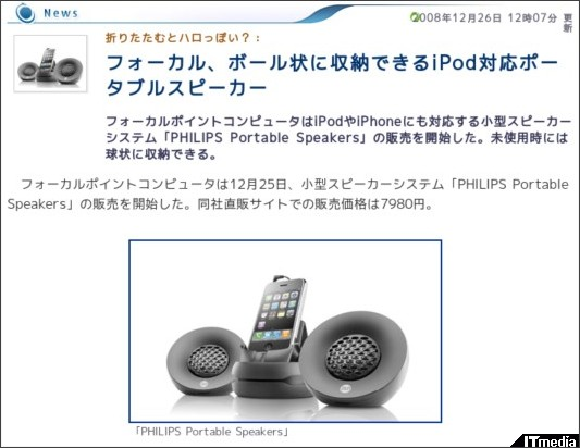 フォーカル、ボール状に収納できるiPod対応ポータブルスピーカー