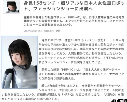 身長158センチ・超リアルな日本人女性型ロボット