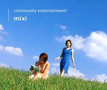 mixi(ミクシィ)のオープニング画面の不思議