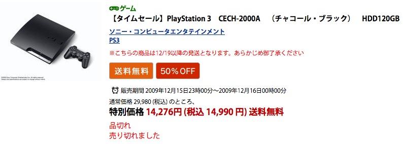 50%OFFのPS3は売り切れ