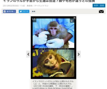 宇宙から帰還したというイランの猿の真偽は?