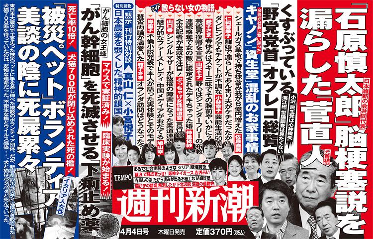 「週刊新潮」4月4日号