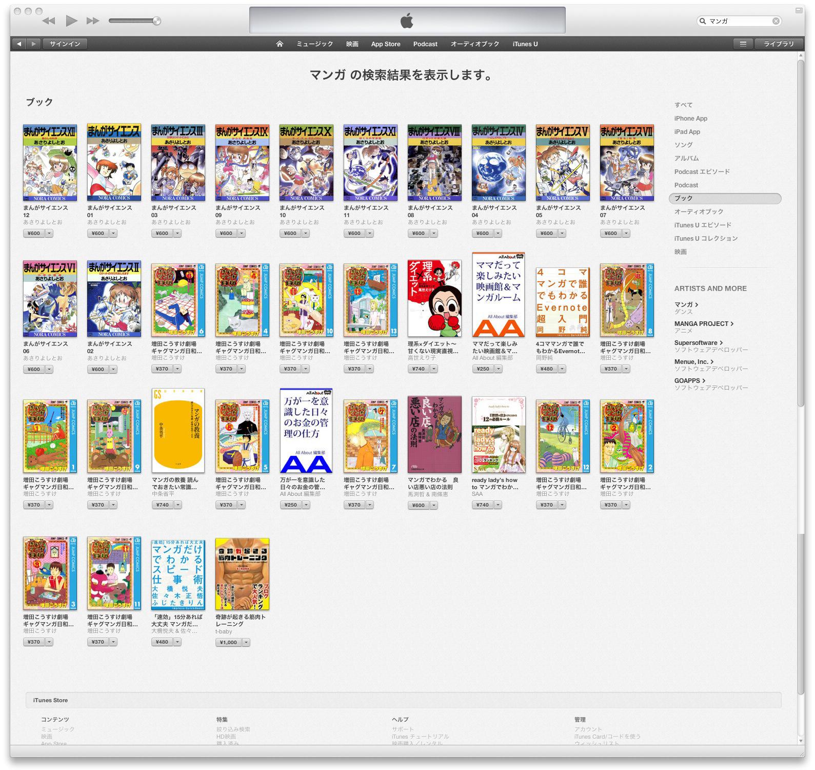 iBookstore(マンガの検索結果)