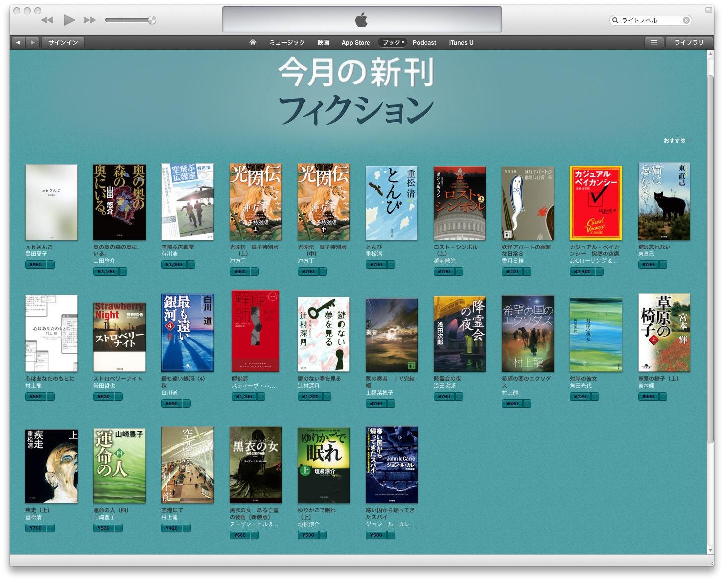 iBookstore(フィクション・今月の新刊)
