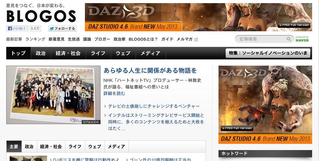 BLOGOSのDAZ Studio広告