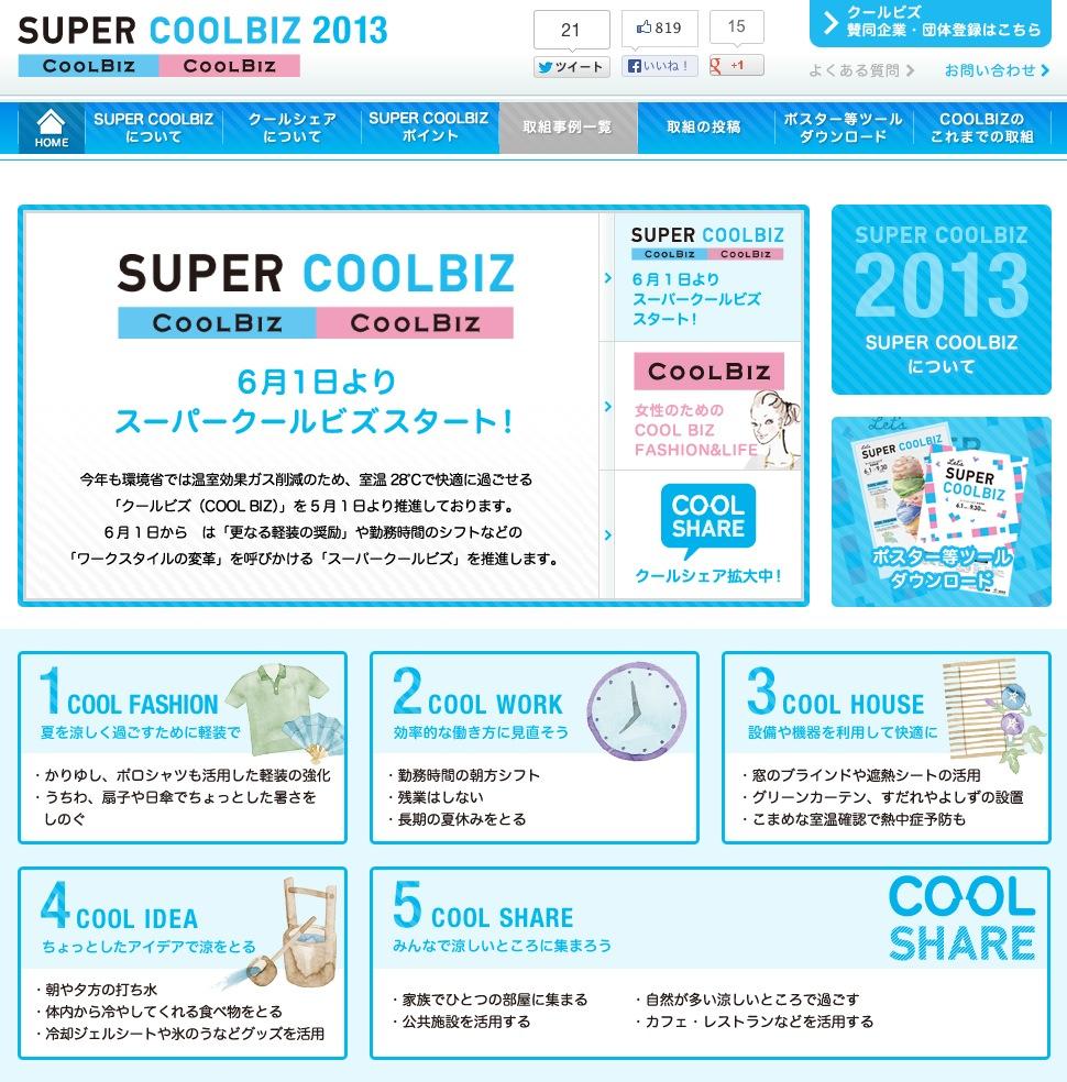 スーパークールビス2013 | SUPERCOOLBIZ2013
