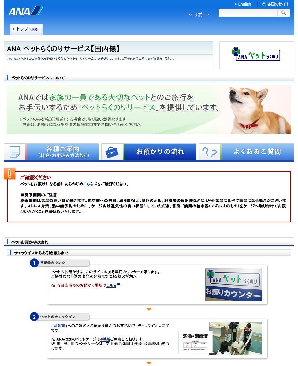 ANA ペットらくのりサービス【国内線】