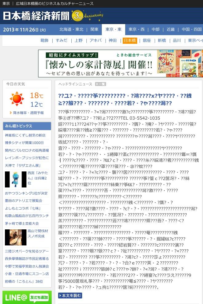 文字化けニュース