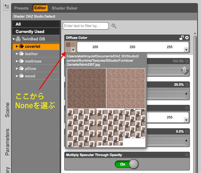 Diffuse ColorパラメーターのテクスチャMAPを取り除く
