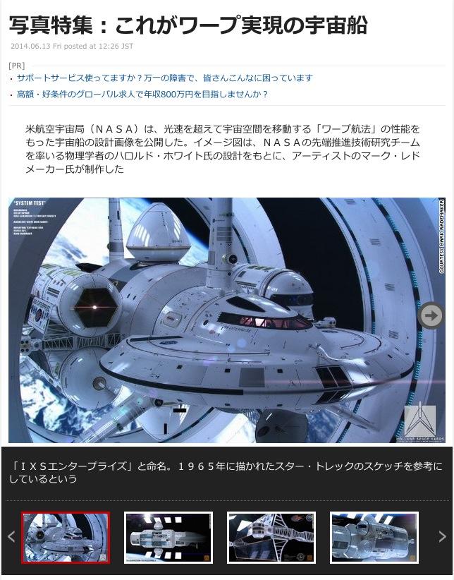 NASAのワープ宇宙船