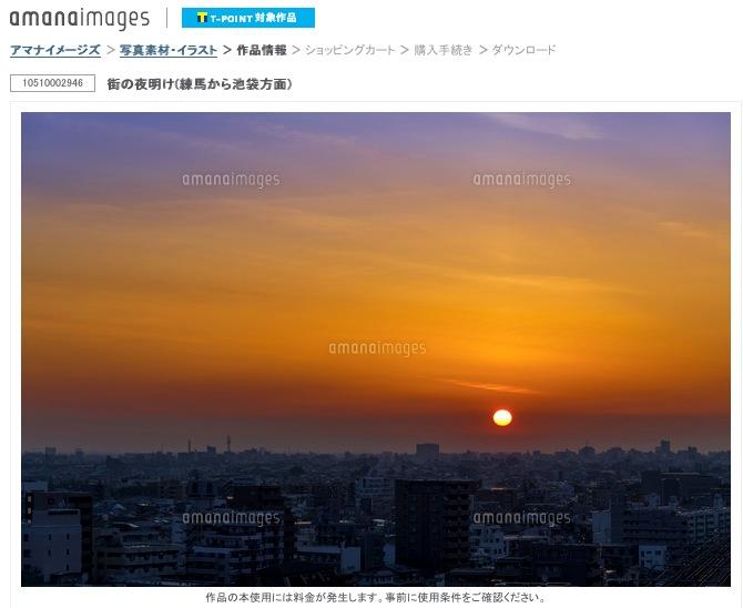 街の夜明け(練馬から池袋方面)