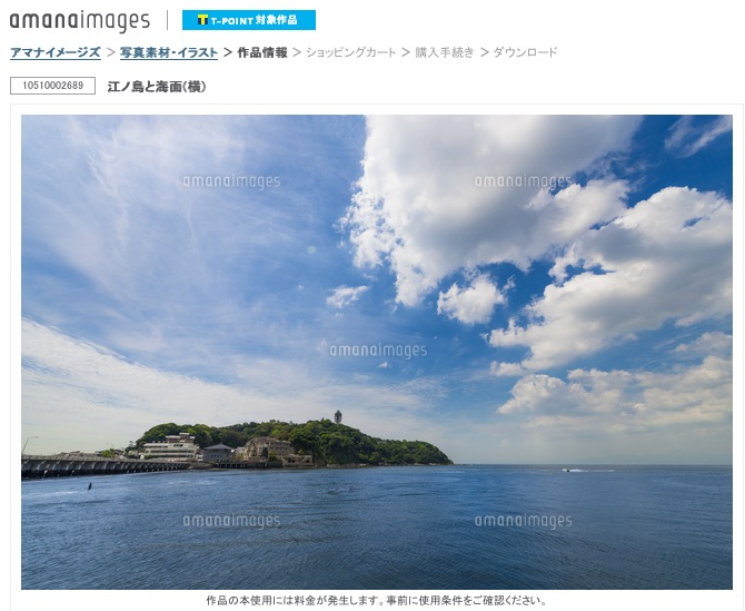 江ノ島と海面(横)