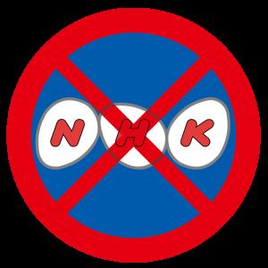 NHK受信拒否マーク