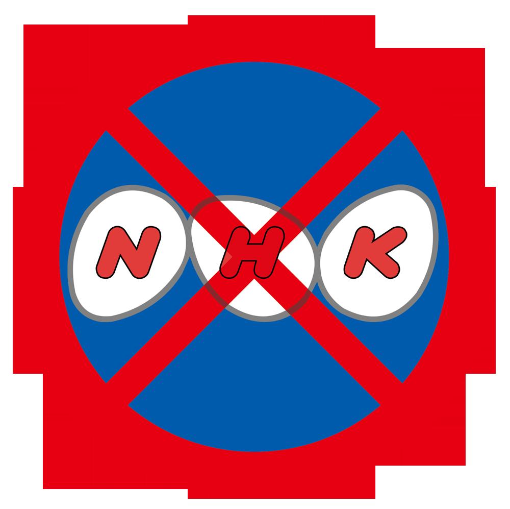 NHK映らないテレビ、受信契約の義務なし