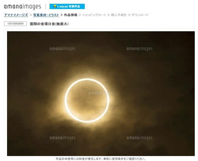 雲間の金環日食(蝕最大)