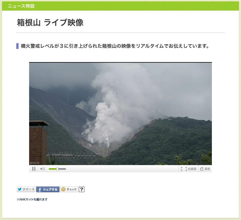 箱根山、小規模な噴火か?