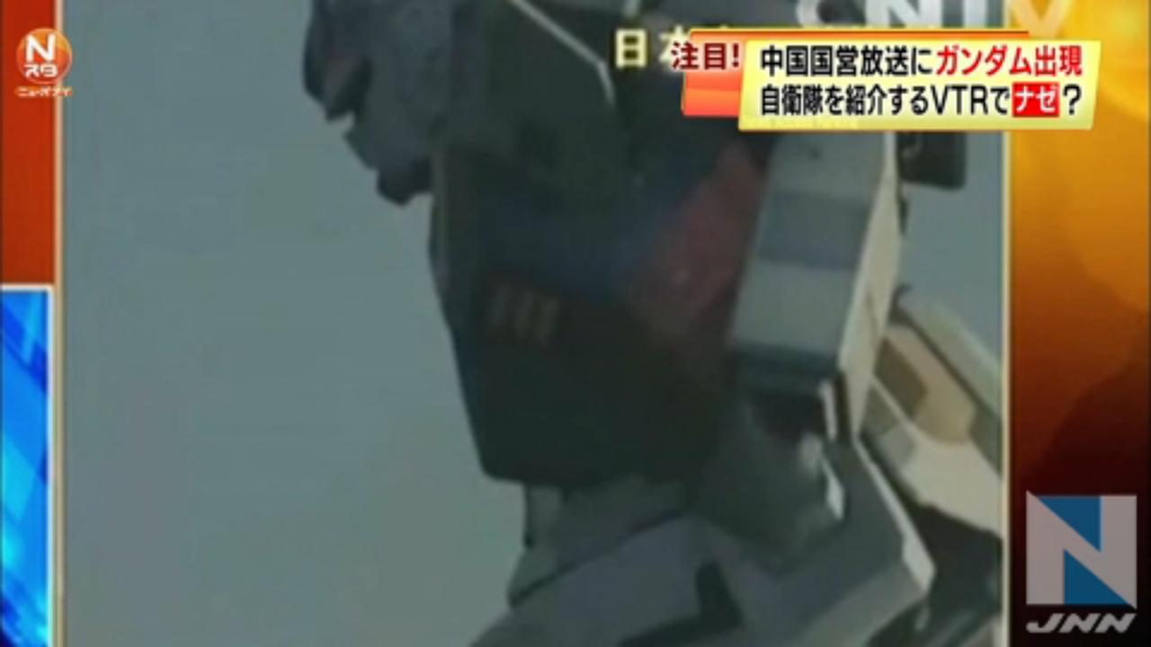 ガンダム、中国国営放送に立つ!(^^)
