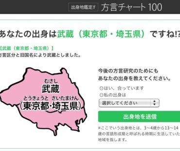 「方言チャート100」をやってみたが…はずれ(^o^)