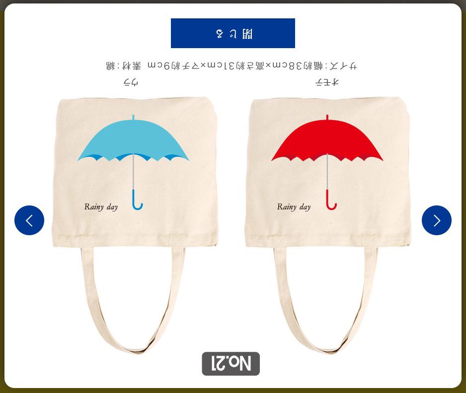 トートバッグ(傘)