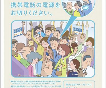 電車での携帯電話使用マナーが変更……だが、なんだその中途半端さは(^_^)
