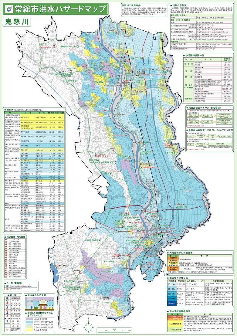 【東日本豪雨】行政区域ごとの避難指示の問題点