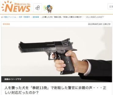 犬を射殺した事件記事で使われた銃のイメージ写真は正しくない