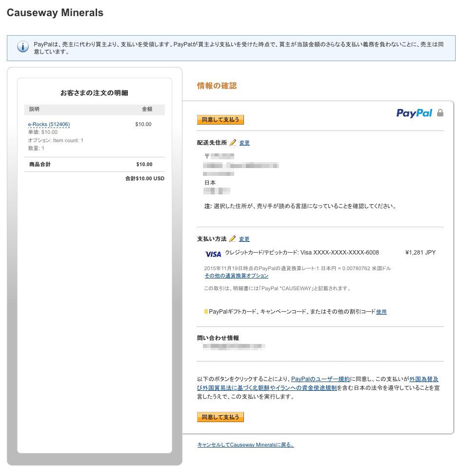 PayPal「日本円に換算して最終確認」