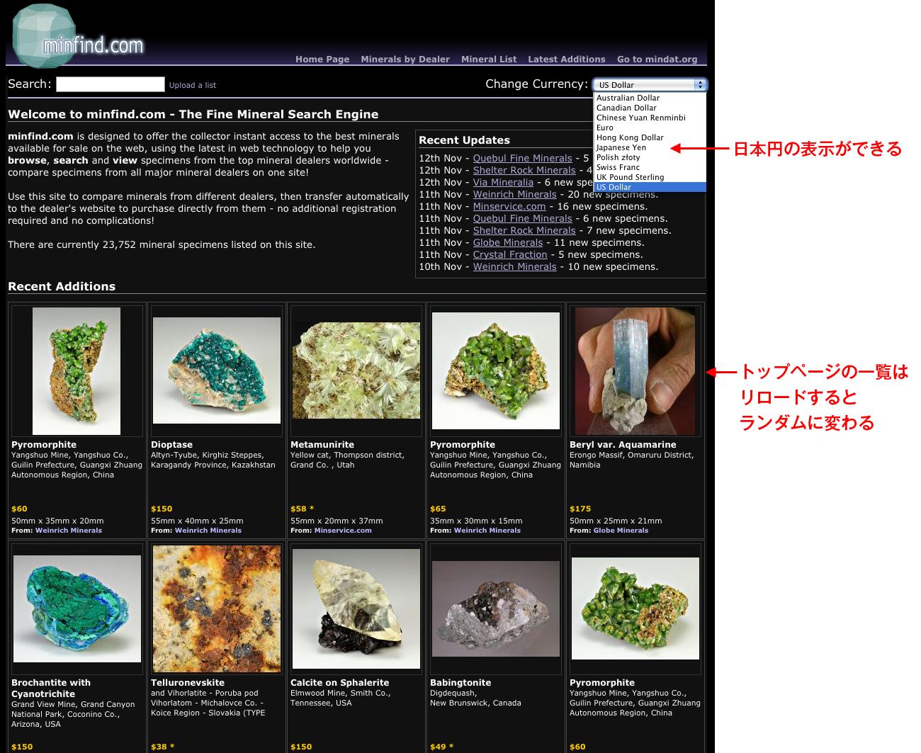 鉱物標本コレクションの楽しみ方(2)