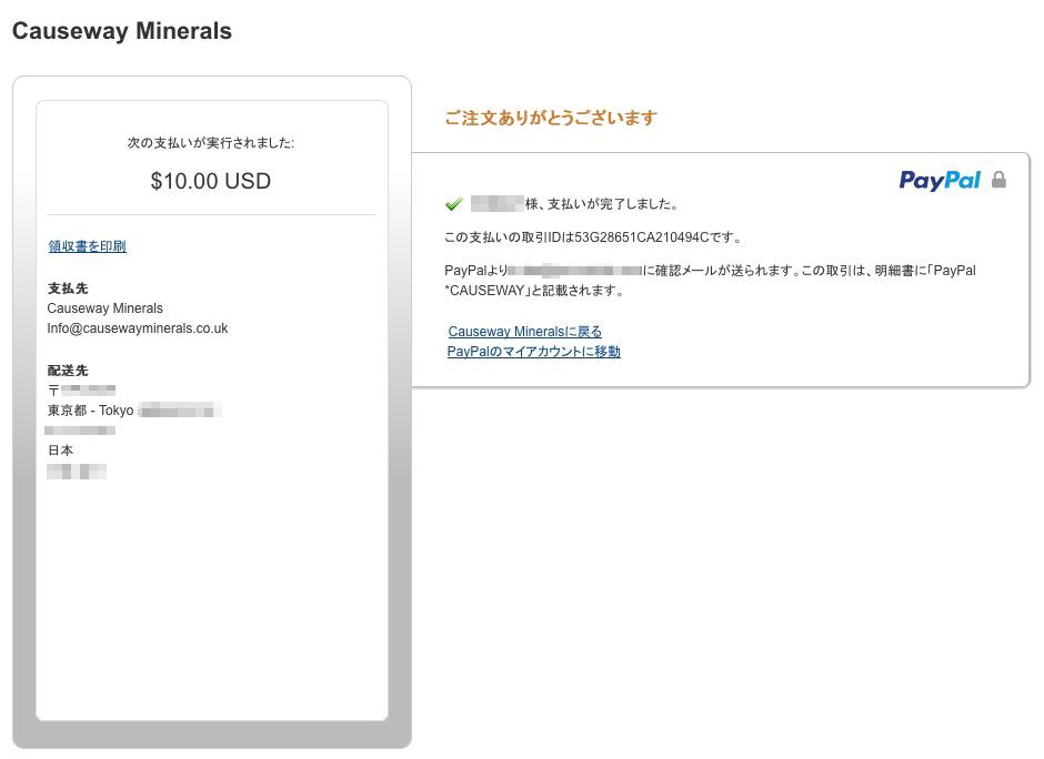 PayPal支払い完了