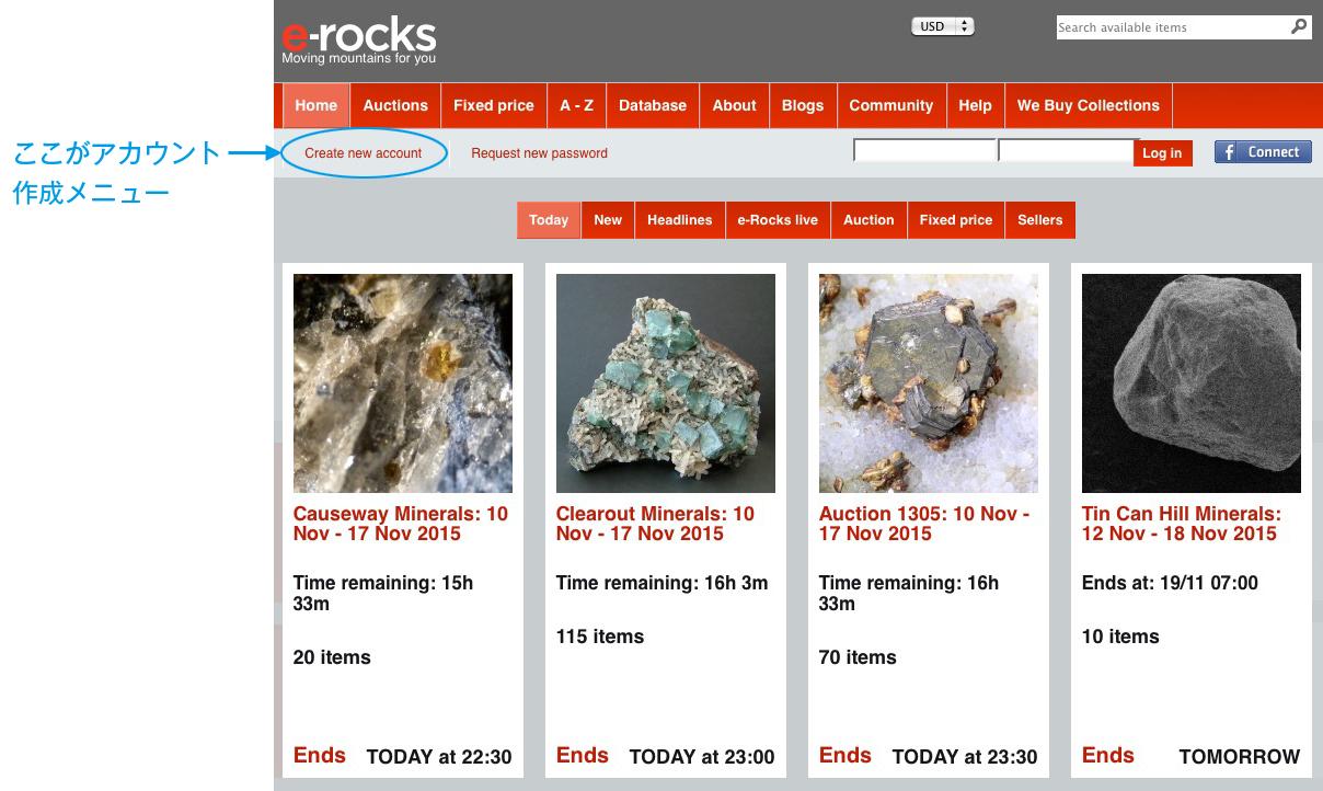 e-rocksログイン前画面