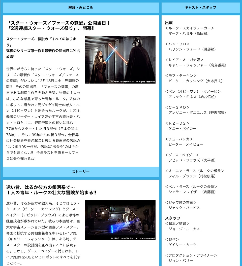 「スター・ウォーズ エピソード4/新たなる希望」吹き替えキャスト