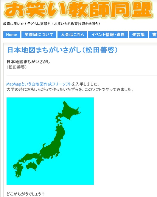 日本地図まちがいさがし