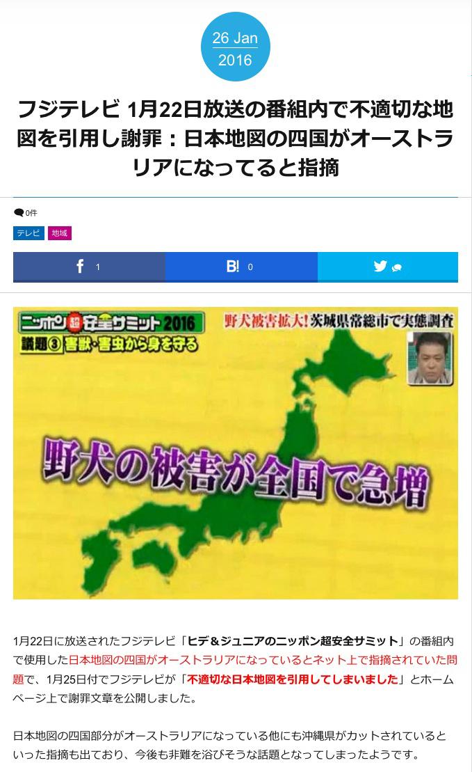 フジテレビ「不適切な日本地図」で謝罪の不思議