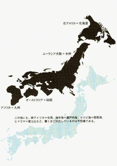 日本は世界の縮図