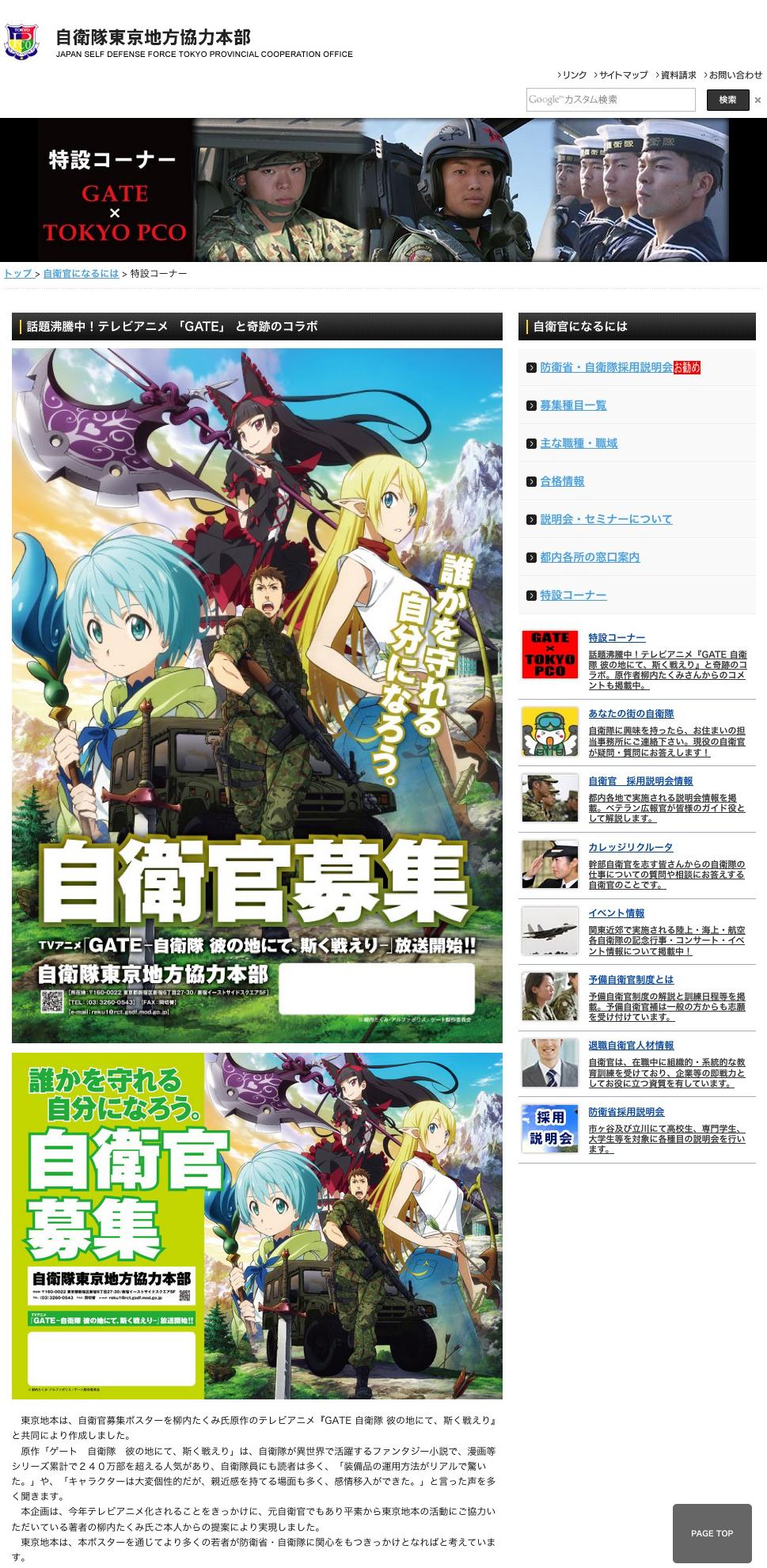 自衛官募集ポスターがテレビアニメ 「GATE」 とコラボ