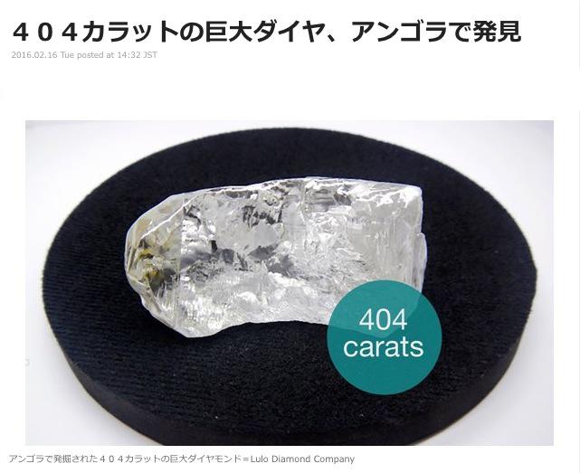 巨大ダイヤモンドがアンゴラで発見される