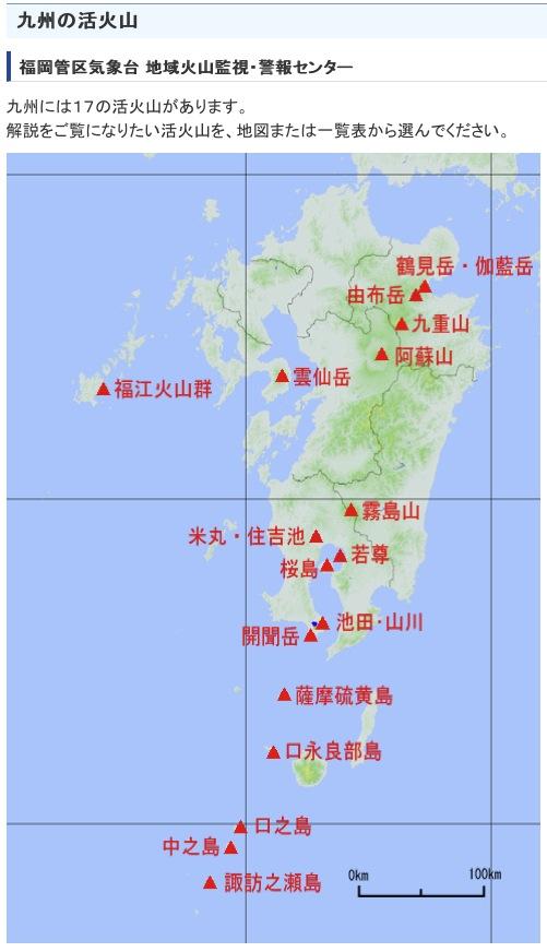 気象庁|九州の活火山