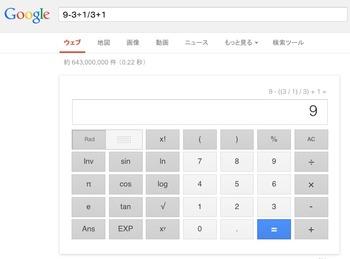 9-3÷1/3+1=?のネタをGoogleで計算すると…