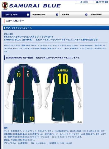【サッカー】コンフェデ杯のユニフォームの配色はGood!