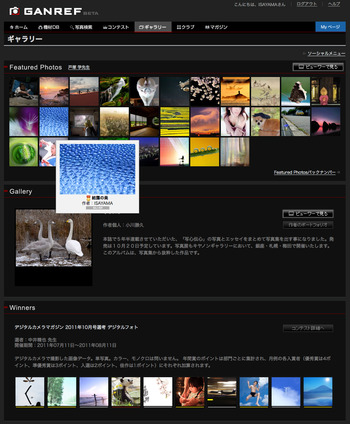 GANREFの「Featured Photos」にピックアップされてた(^^)