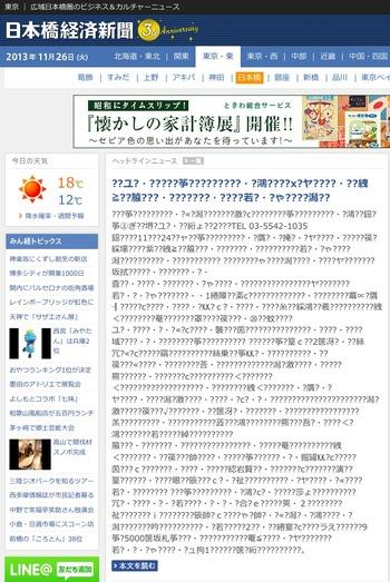 文字化けニュース(^_^)b