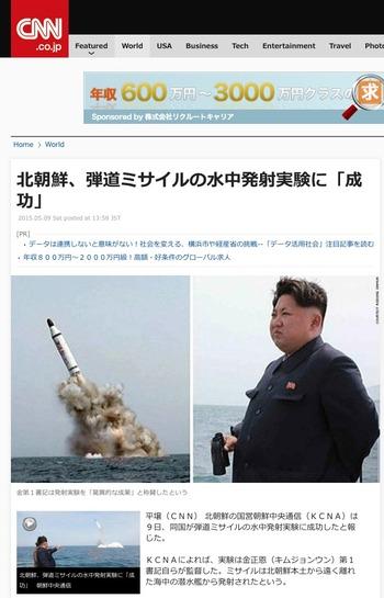 北朝鮮の水中発射ミサイルは合成?