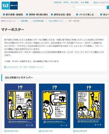 """地下鉄でのケータイ""""圏内""""拡張と優先席でのケータイ禁止の矛盾"""