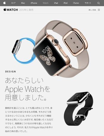 iWatchではなくApple Watchだった…でも…