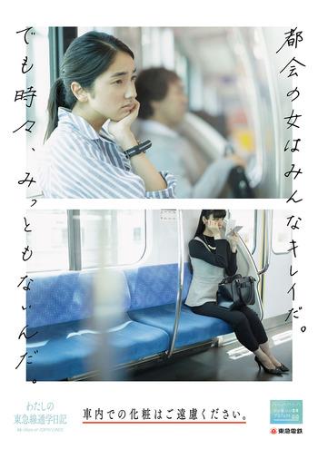 電車内で化粧はマナーの問題なのか?