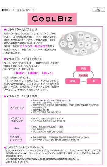環境省の「女性向けのクールビズ」に漂う昭和感