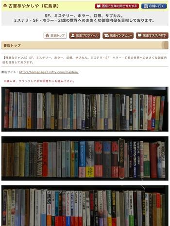 ネット上にリアルな本棚を再現したネット書店が古くて新しい