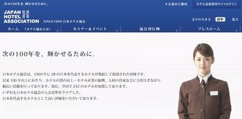 阪急阪神ホテルズの食材偽装問題を内野席から見ると