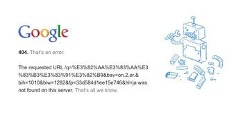 Googleの信じられないエラー