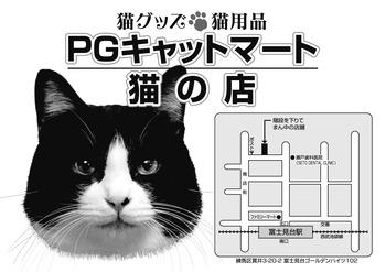 猫の店・富士見台店~猫グッズのお店の紹介